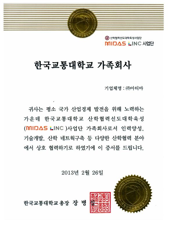 한국교통대학교 가족회사