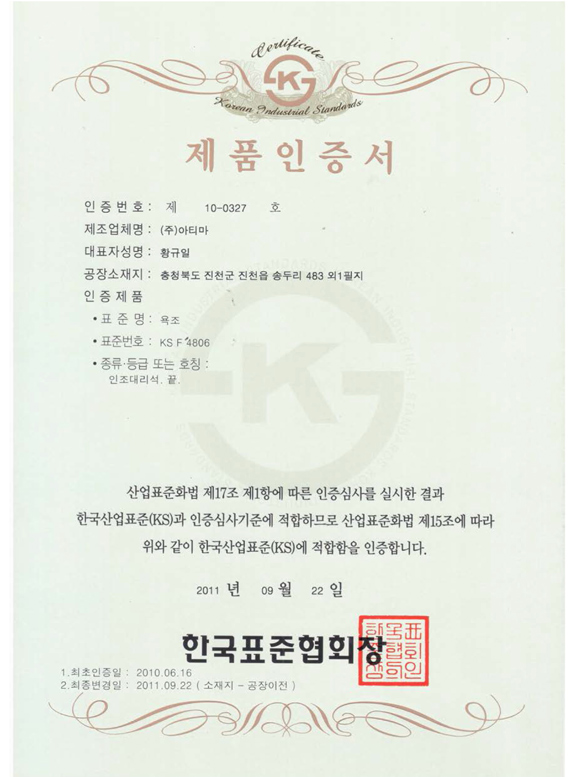 KS 제품인증서